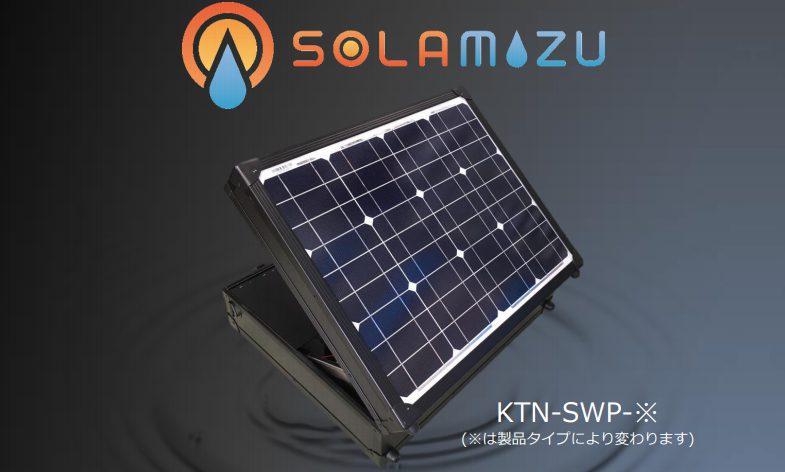 災害用ソーラー浄水機『SOLAMIZU』